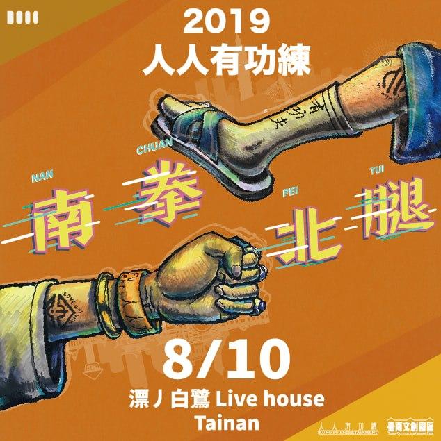 人人有功練風格演唱會 <台南 漂丿白鷺 場>  8/10(六) 引爆台南 4