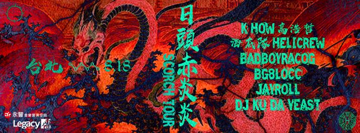 K-HOW高浩哲帶著最新專輯《日頭赤炎炎》,在8月18日舉辦最炸的派對強勢回歸! 4