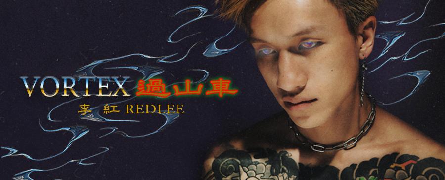社會組饒舌歌手 李紅 REDLEE 《過山車 VorTeX》專輯發布!臺式情詩風格接軌國際 4