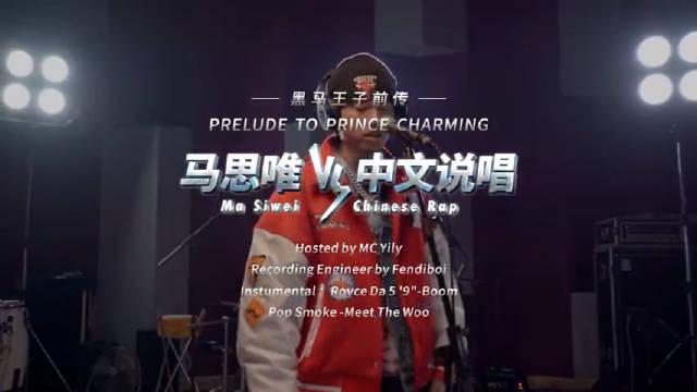 馬思唯要單挑整個中文說唱圈?歌詞中還有向老大Kobe致敬!? 4
