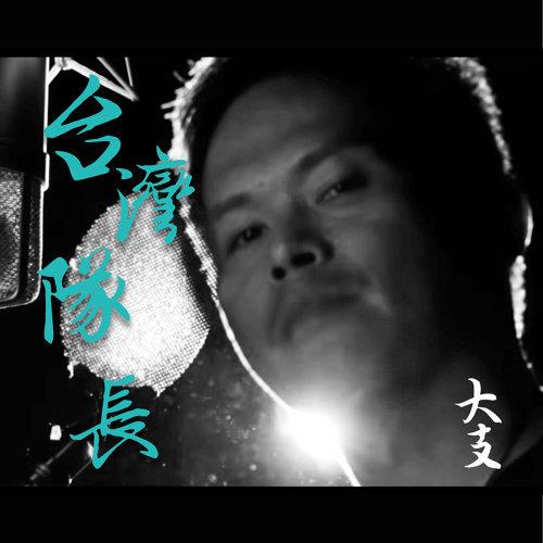 大支/Dwagie【台灣隊長Remix/Captain Taiwan Remix】 歌詞 4