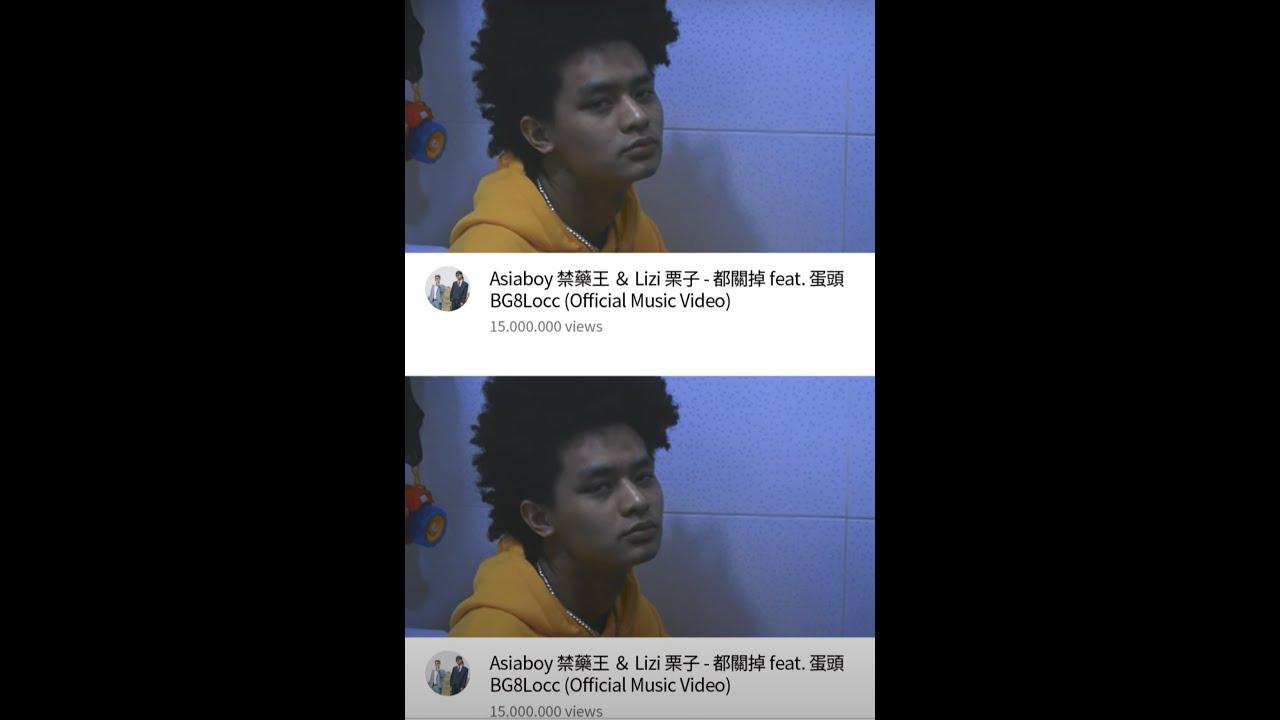 Asiaboy 禁藥王 & Lizi 栗子 - 都關掉 Feat. 蛋頭 BG8Locc  中文歌詞 4